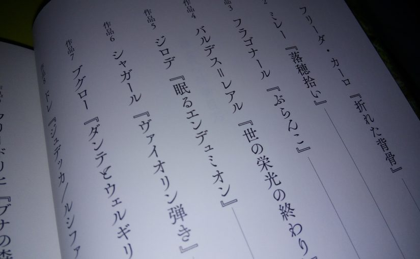 『新・怖い絵』(KADOKAWA)中野京子(著)より