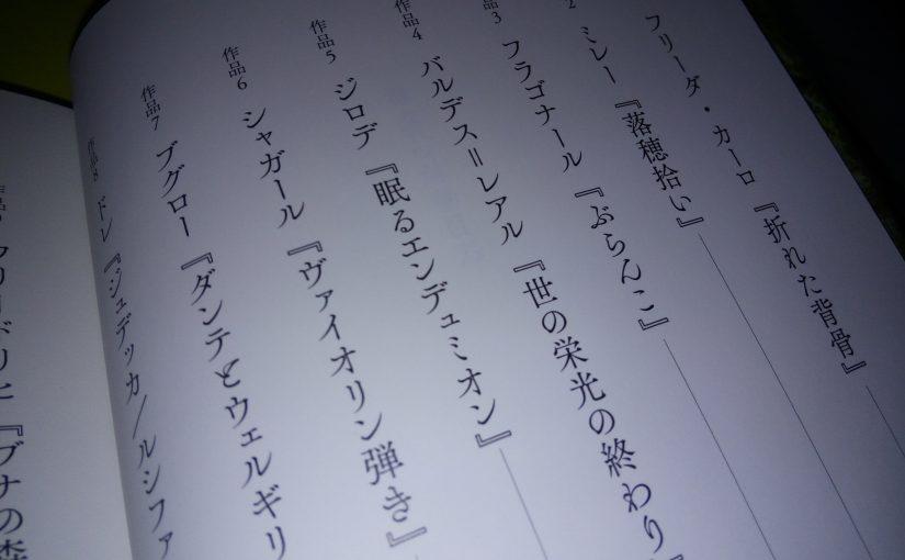 読書『新・怖い絵』(KADOKAWA)