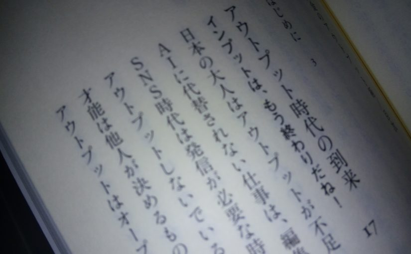 読書『黄金のアウトプット術』(ポプラ新書)