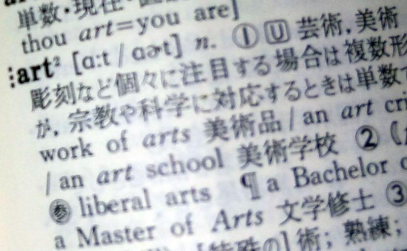 美術と芸術。