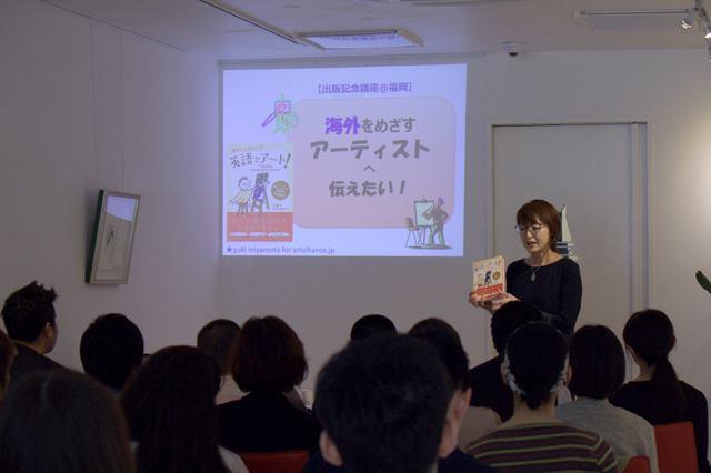 続・「英語でアート! in 福岡」