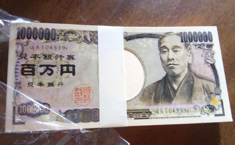 面白グッズ100万円札