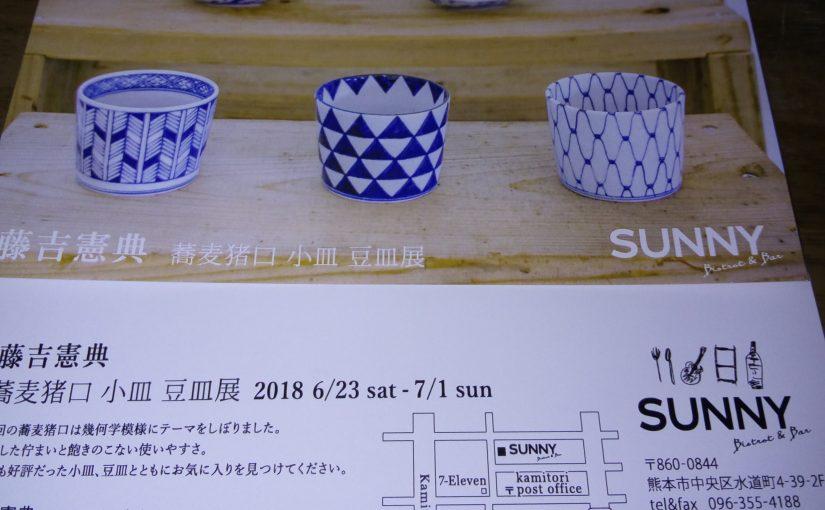 藤吉憲典蕎麦猪口と小皿豆皿展 in 熊本SUNNY。