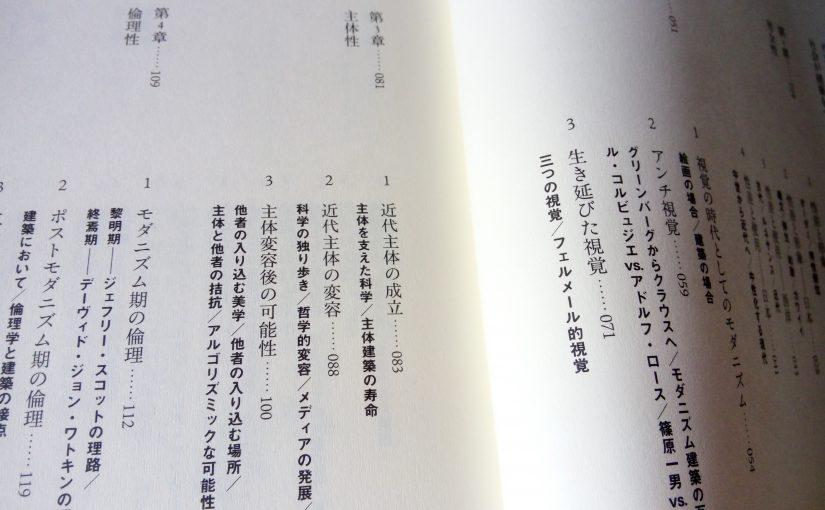 読書『建築の条件 「建築」なきあとの建築』(LIXIL出版)(序章~第7章)
