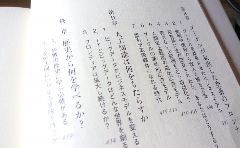 続・読書『世界史をつくったビジネスモデル』(新潮選書)