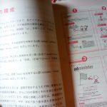 読書『英単語の語源図鑑』(かんき出版)