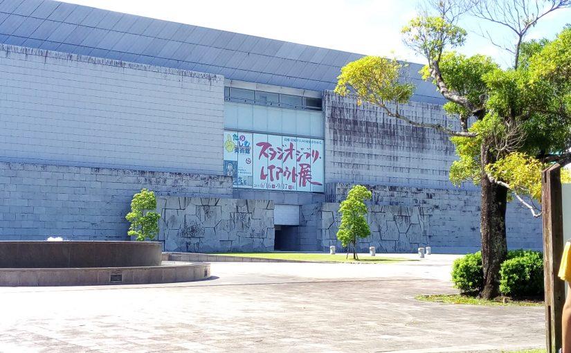 宮崎・ジブリ展行ってきました。