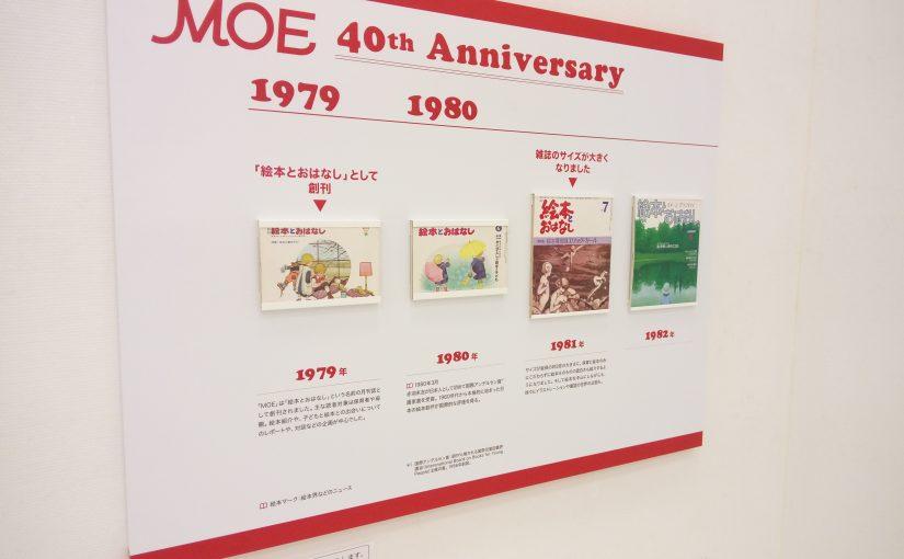 宮崎・MOE展行ってきました。