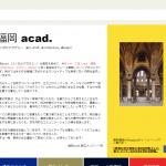 福岡acad.紹介サイトができました!