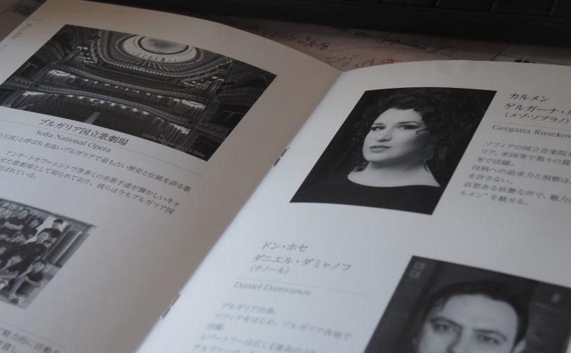 ブルガリア国立歌劇場ビゼー「カルメン」アクロス福岡