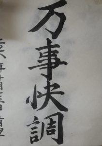 書道部@花祭窯