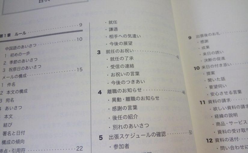 読書『ビジネスメールの中国語』(三修社)