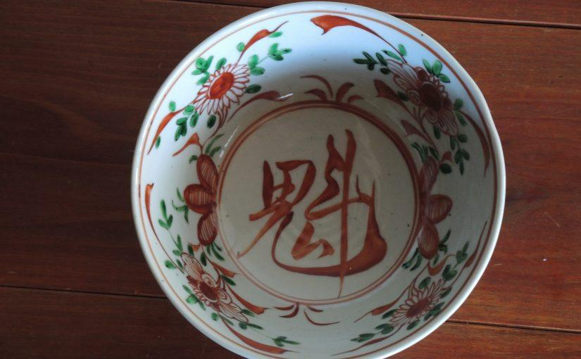 藤吉憲典の赤絵万暦鉢。