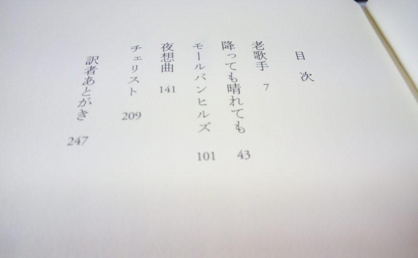 『夜想曲集』カズオ・イシグロ