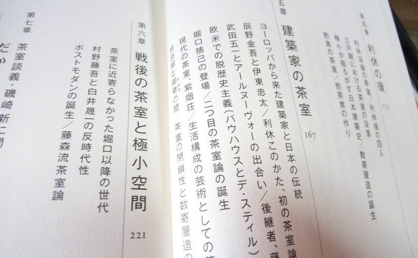 読書『藤森照信の茶室学』六耀社