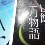 ついに、平野啓一郎著作。