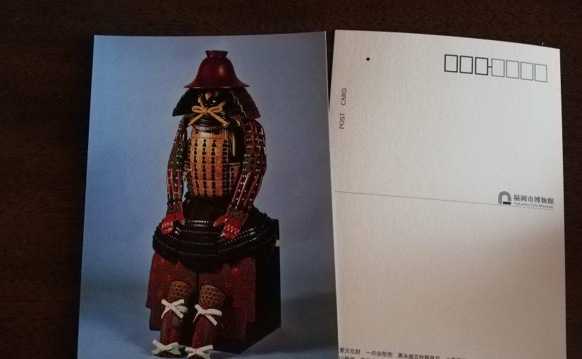 福岡市博物館ミュージアムショップグッズ