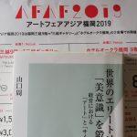 山口周講演会 in 福岡市美術館 ART FAIR ASIA 2019 プレイベントに行ってきました。