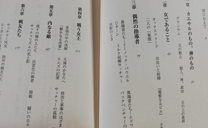 読書『マーガレット・サッチャー 政治を変えた「鉄の女」』(新潮選書)