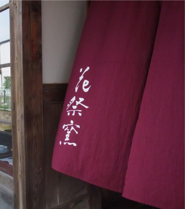 花祭窯(はなまつりがま)エンジ色ののれんが目印です。