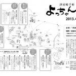 4月5日は津屋崎記念日。