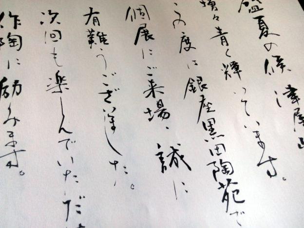 銀座黒田陶苑個展礼状