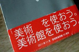 齋正弘先生の『大きな羊の見つけ方 「使える」美術の話』(仙台文庫)個人的要約、その5。