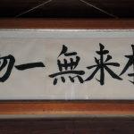 2017書き初め@花祭窯