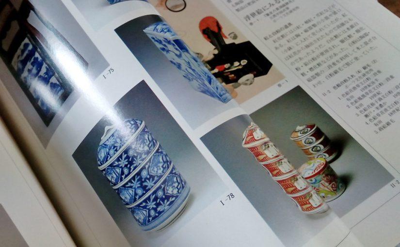 読書『旅する日曜美術館 東海・近畿・中国・四国・九州』(NHK出版)