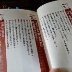 読書『池上彰の世界の宗教が面白いほどわかる本』