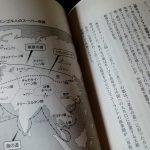 【読書】『世界全史「35の鍵」で身につく一生モノの歴史力』