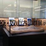 福津市複合文化センターの歴史資料館