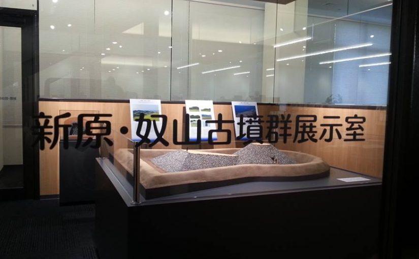 福津市カメリアステージ歴史資料館