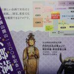 九州国立博物館は「文化交流展」が面白い。