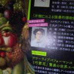 「驚異の世界展」で片桐仁。