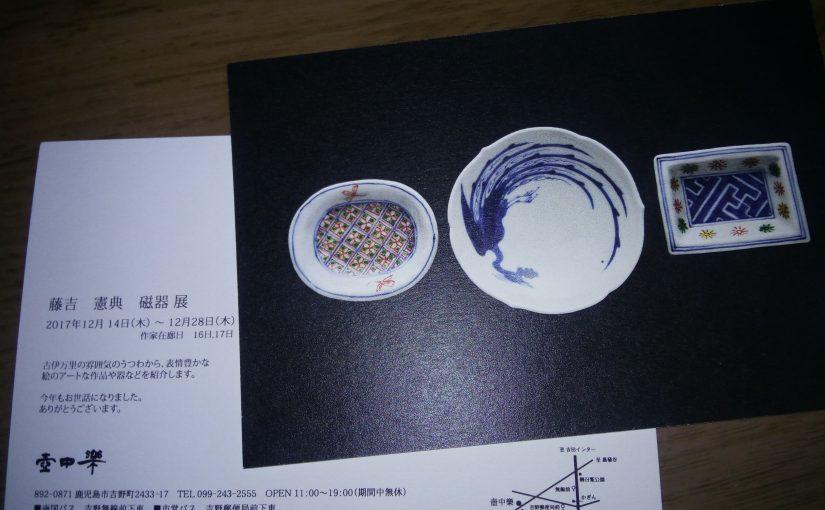 鹿児島の壺中楽さんで藤吉憲典 磁器展。