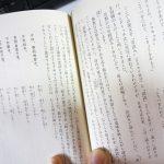 読書『脳と音読』(講談社現代新書)