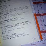 何度目かの中国語学習。