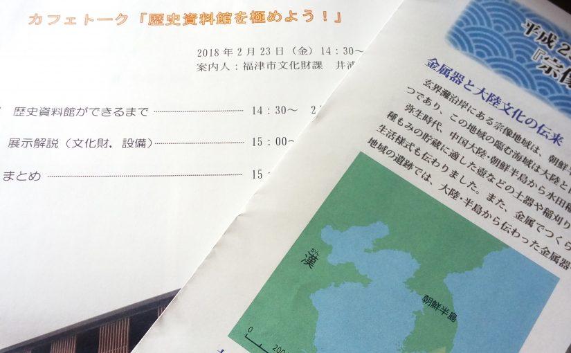 福津市の歴史資料館。