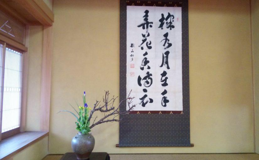 南方流 円覚寺