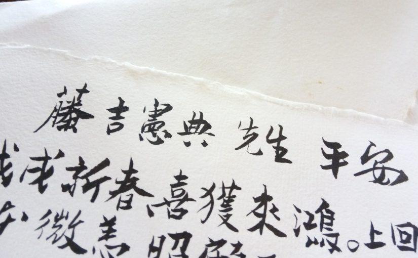 台湾・林先生からのお手紙