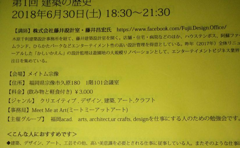 福岡acad. arts, crafts, architecture, design.