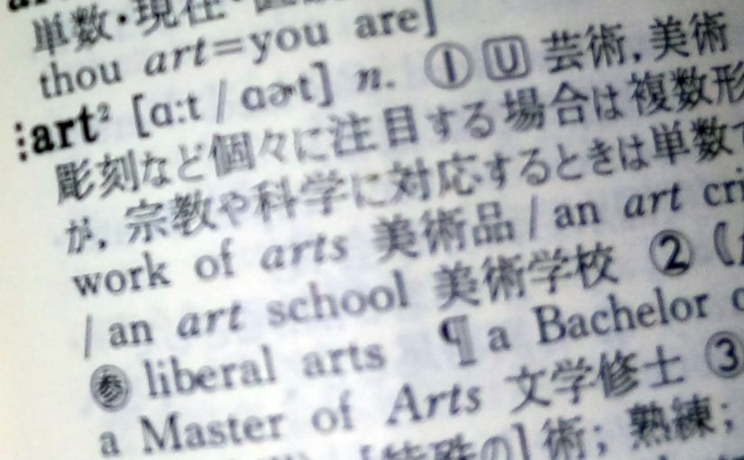 エッセンシャル英和辞典より「art」