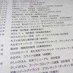 福岡acad.建築の勉強会にあたって(後編)