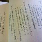 読書『世界史をつくったビジネスモデル』(新潮選書)