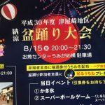 津屋崎盆踊り2018。