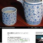 藤吉憲典の日本語サイトリニューアル。