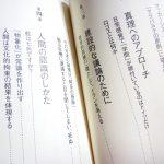 読書『世界のエリートが学んでいる哲学・宗教の授業』(PHP研究所)