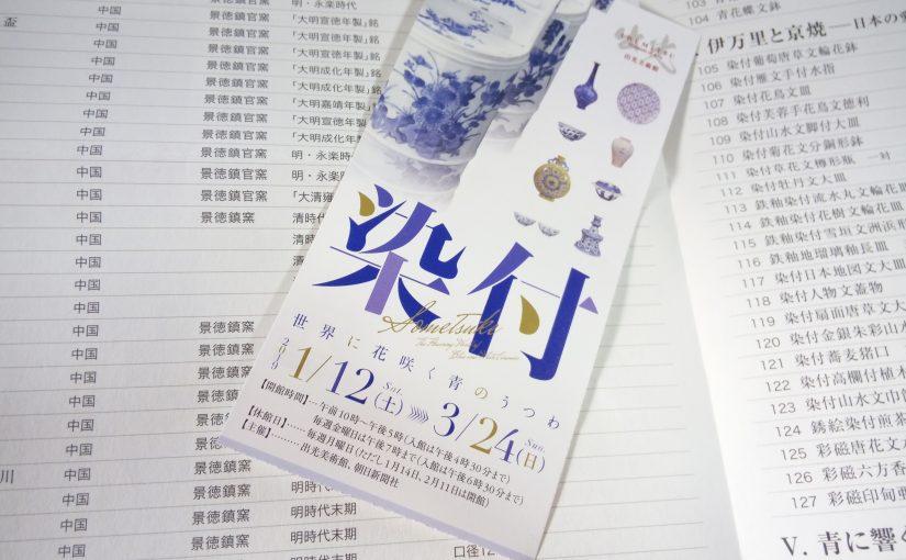東京日帰り―出光美術館。