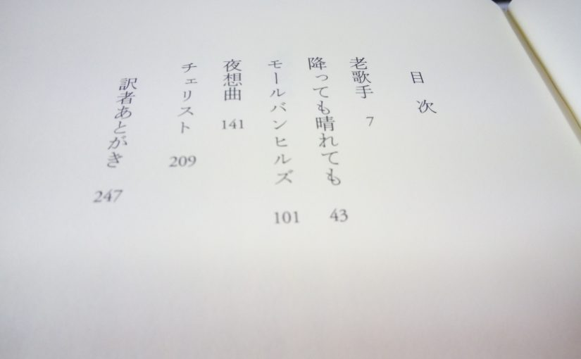 読書『夜想曲集』(早川書房)